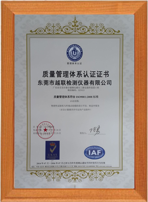 ISO中文认证证书