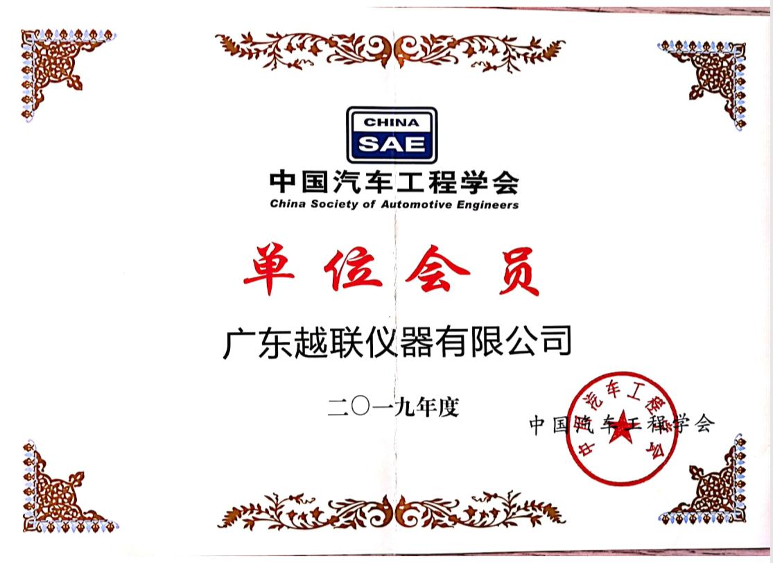 中国汽车工程学会会员证书(1).png