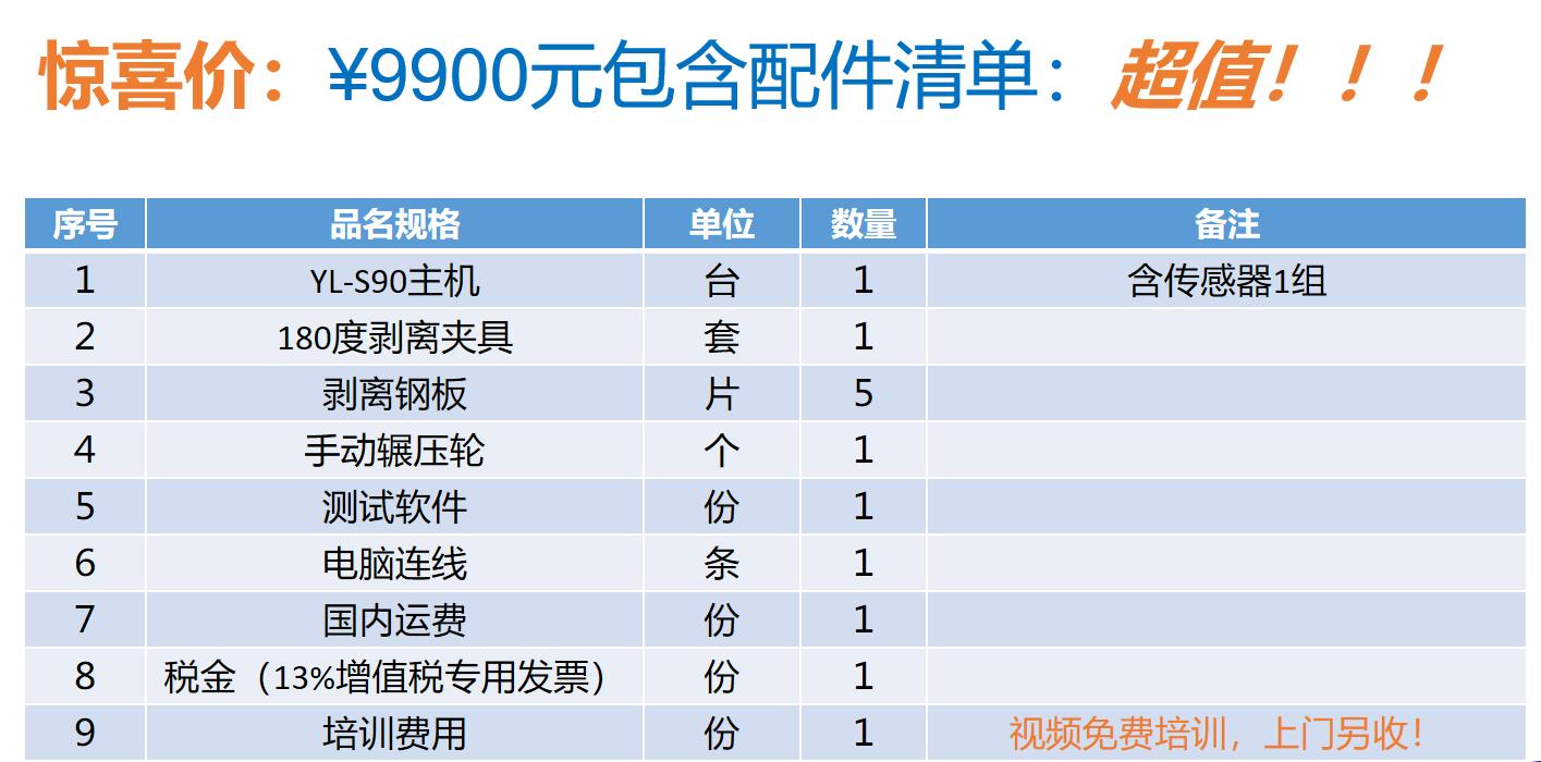 超性价比剥离强度试验机仅需¥28500元!!!