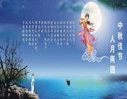 中秋节的神话传说