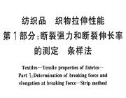 GBT 3923 纺织品拉伸测试标准
