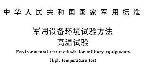 GJB150.3-86 高温试验标准