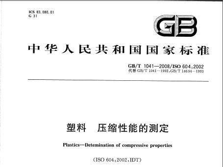 GB/T1041-2008 塑料压缩性能试验标准