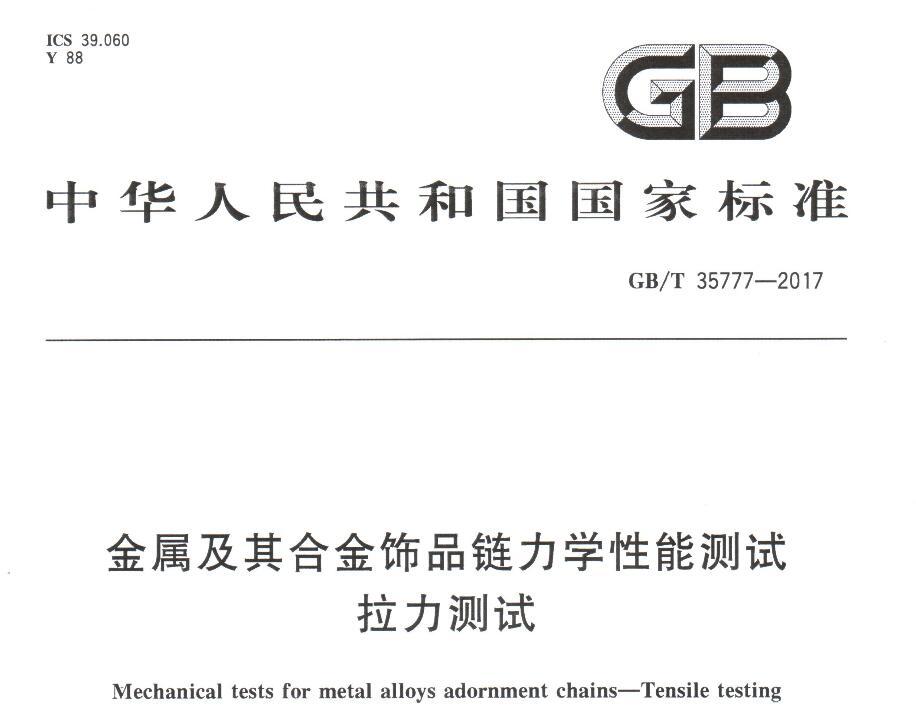 GBT 35777-2017 金属及其合金饰品链力学性能测试