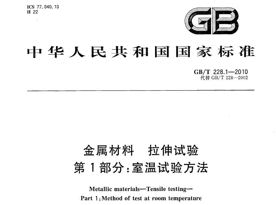 金属材料力学性能试验标准