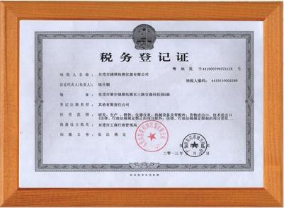 地税登记证.jpg